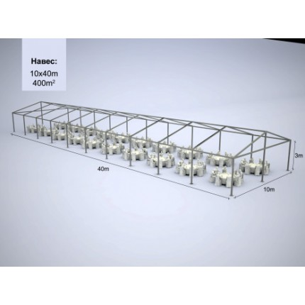 Шатер модульный 400 м.кв (40*10м)