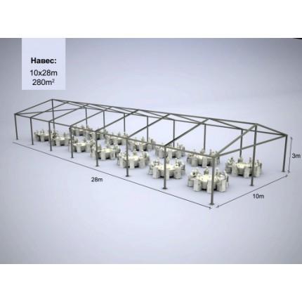 Шатер модульный 280 м.кв (28*10м)
