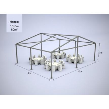 Шатер модульный 80 м.кв (8*10м)